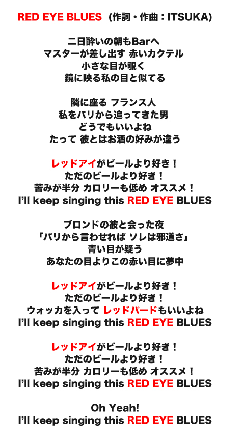 redeyeblues_lyrics