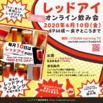 4月10日(金)レッドアイ・オンライン飲み会開催!